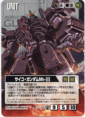ガンダムウォー/R/黒/第16弾 覇王の紋章 U-139 [R] : サイコ・ガンダムMk-III【正面】スターター版