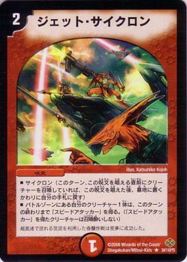 【中古】デュエルマスターズ/R/火/[DM-19]不死鳥編 第1弾(スペクタクル・ノヴァ)  34 [R] : ジェット・サイクロン