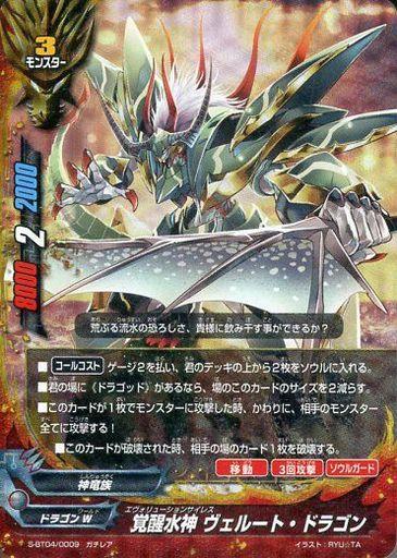 S-BT04/0009 [ガチレア] : 覚醒水神 ヴェルート・ドラゴン
