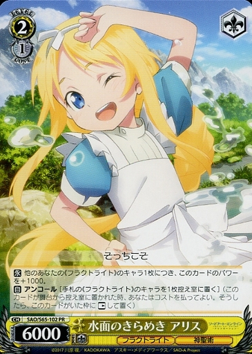 SAO/S65-102 [PR] : 水面のきらめき アリス