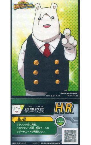 HBR-0-314-HR [HR] : 根津校長