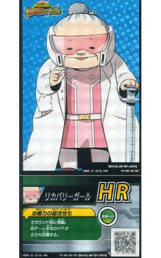 HBR-0-315-HR [HR] : リカバリーガール