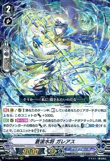 V-EB12/008[RRR]:蒼波水将 ガレアス