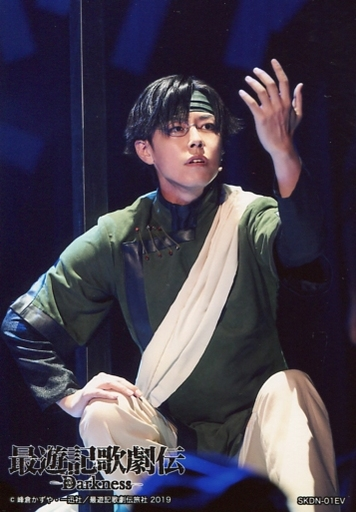最 遊記 歌劇 伝 darkness