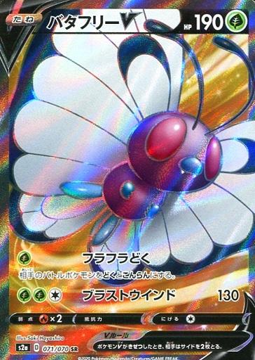 バタフリーV カード
