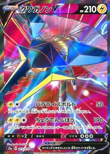 クワガノンV カード