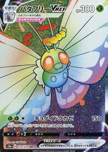バタフリーVMAX カード