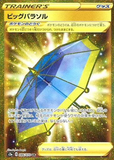 ビッグパラソル カード
