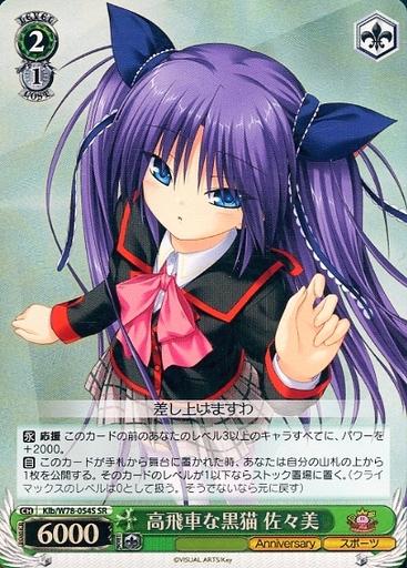 Klb/W78-054S[SR]:(ホロ)高飛車な黒猫 佐々美