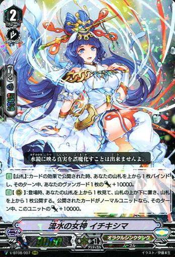 V-BT08/007 [RRR] : 流水の女神 イチキシマ