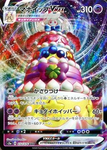 032/076[RRR]:(キラ)マホイップVMAX