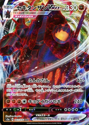 043/076[RRR]:(キラ)セキタンザンVMAX
