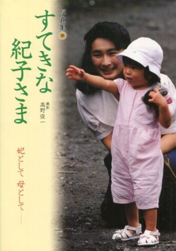 Photo collection As a wonderful Princess Noriko as a mother -
