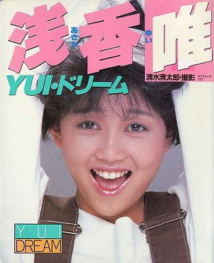 【中古】女性アイドル写真集 写真集 浅香唯 YUI・ドリーム