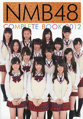 【中古】女性アイドル写真集 特典欠)NMB48 COMPLETE BOOK 2012