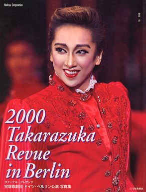 【中古】女性アイドル写真集 宝塚歌劇団 ドイツ・ベルリン公演写真集 2000 Takarazuka revue in Berlin
