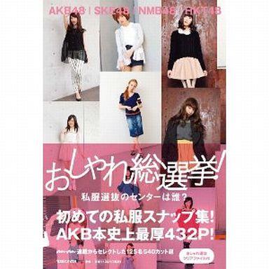 【中古】女性アイドル写真集 AKB48・SKE48・NMB48・HKT48 おしゃれ総選挙! 私服選抜のセンターは誰?