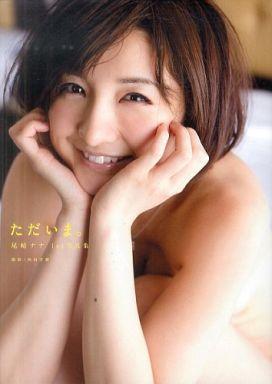 【中古】女性アイドル写真集 尾崎ナナ1st.写真集 ただいま。