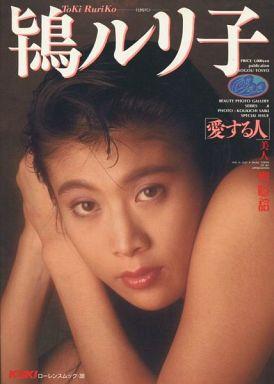 【中古】女性アイドル写真集 鴇ルリ子 「愛する人」美人写真館