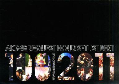 【中古】女性アイドル写真集 AKB48 REQUEST HOUR SETLIST BEST100 2011 photo book