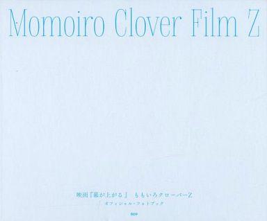 【中古】女性アイドル写真集 Momoiro Clover Film Z 映画『幕が上がる』 ももいろクローバーZ オフィシャル・フォトブック
