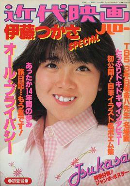伊藤つかさの雑誌