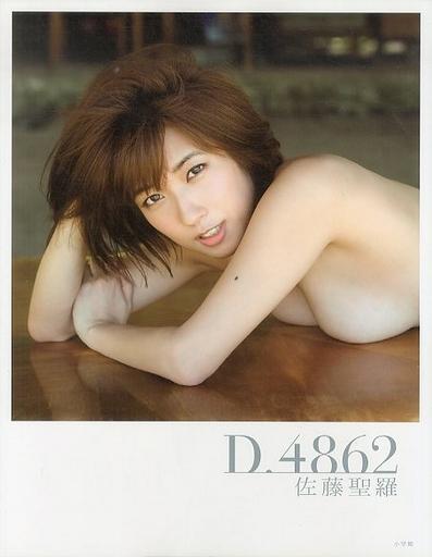 """Sato Seiura 1st Photo Album """"Love Genic"""""""