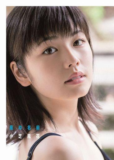 【新品】女性アイドル写真集 小芝風花 ファースト写真集 『 風の名前 』