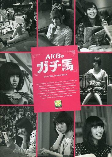 【中古】女性アイドル写真集 AKBのガチ馬 OFFICIAL GUIDE BOOK
