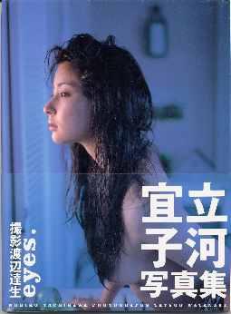 【中古】女性アイドル写真集 立川宜子写真集 eyes.