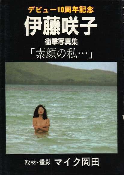 伊藤咲子 衝撃写真集 「素顔の私・・・」