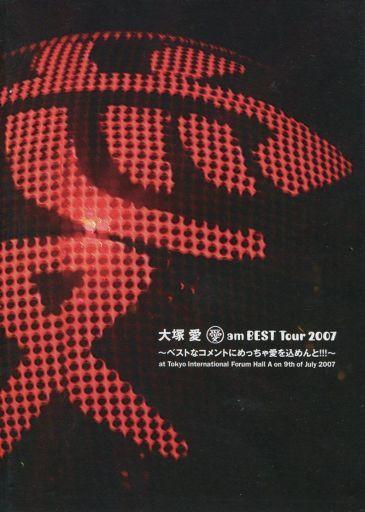 大塚愛 愛 am BEST Tour 2007 ~...