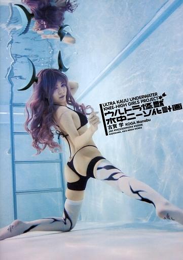 【中古】女性アイドル写真集 ウルトラ怪獣水中ニーソ化計画