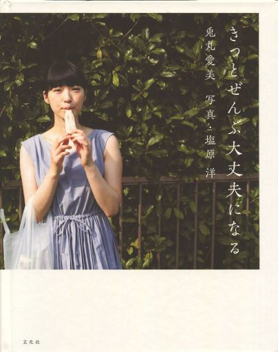 "Lami Aragamaru照片集""我一定會關注它"""