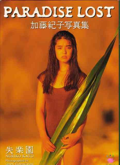 【中古】女性アイドル写真集 加藤紀子写真集 PARADISE LOST 失楽園