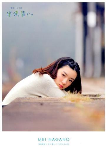 【中古】女性アイドル写真集 「永野芽郁 in 半分、青い。」PHOTO BOOK