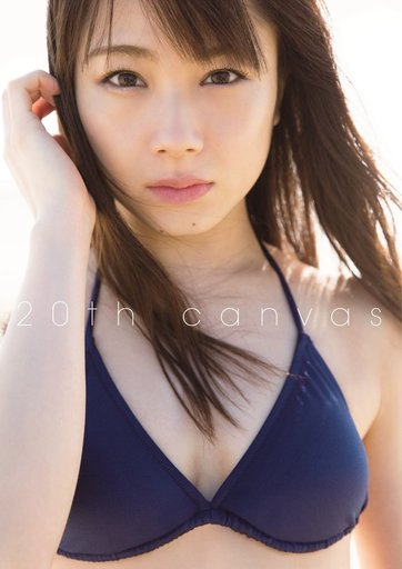 DVD付)モーニング娘。'18 石田亜佑美 写真集 『 20th canvas 』