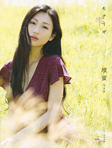 "Danmitsu photo collection ""Mona Lisa-雫-"""