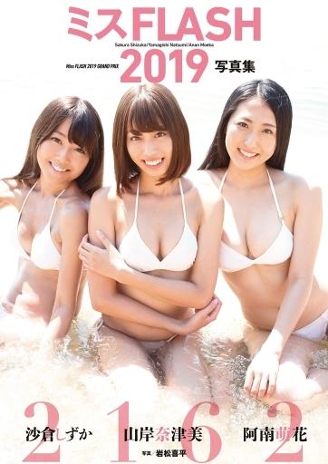 光文社 新品 女性アイドル写真集 ミスFLASH 2019 写真集 2162