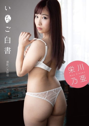 "Egawa Noa photo collection ""strawberry white paper"""