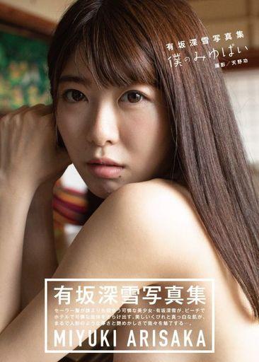 """Arisaka Miyuki Photo Album """"My Miyupai"""""""