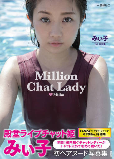 Miiko 1st寫真集Million Chat Lady
