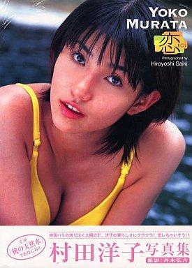【中古】女性アイドル写真集 村田洋子写真集 恋-KOI-