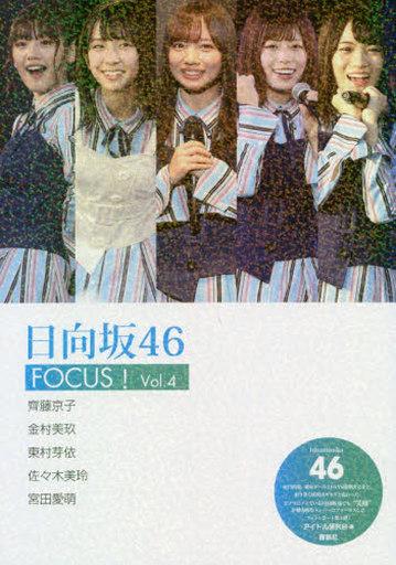鹿砦社 新品 女性アイドル写真集 日向坂46 FOCUS! VOL.4
