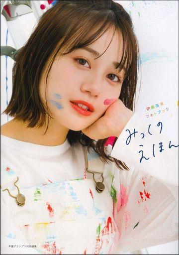主婦の友社 新品 女性アイドル写真集 伊藤美来フォトブック みっくのえほん