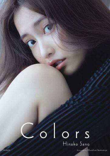 集英社 新品 女性アイドル写真集 佐野ひなこ写真集 COLORS