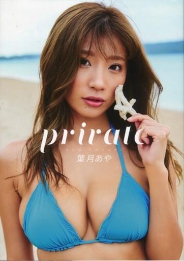 トランスワールドジャパン 新品 女性アイドル写真集 葉月あや写真集 private