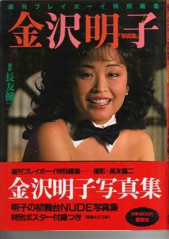 【中古】女性アイドル写真集 金沢明子写真集 週刊プレイボーイ特別編集