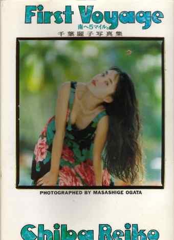 【中古】女性アイドル写真集 千葉麗子写真集 FIRST VOYAGE 南へ5マイル