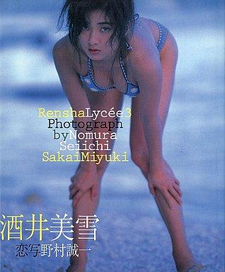 【中古】女性アイドル写真集 酒井美雪写真集 恋写リセ3 ずっとそばにいて